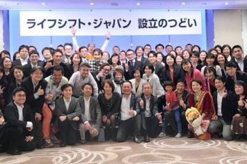 《開催報告》ライフシフト・ジャパン株式会社 設立記念パーティー開催!
