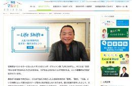 《メディア》WEBメディア「弥生マルシェ」にライフシフトに関するインタビュー記事が掲載
