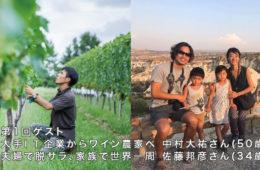 ライフシフターと直接会って話そう【LIFE SHIFT LIVE】第1回 2018.4.23(月) 19:00~@渋谷
