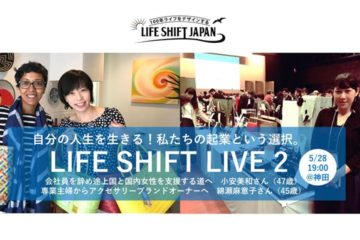 ライフシフターと直接会って話そう【LIFE SHIFT LIVE】第2回 2018.5.28(月) 19:00~@渋谷