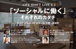 NPO、ボランティア・・・ソーシャルに働く。それぞれのカタチ。【LIFE SHIFT LIVE】第5回 2018.9.27(木)19:00~@竹橋・神保町