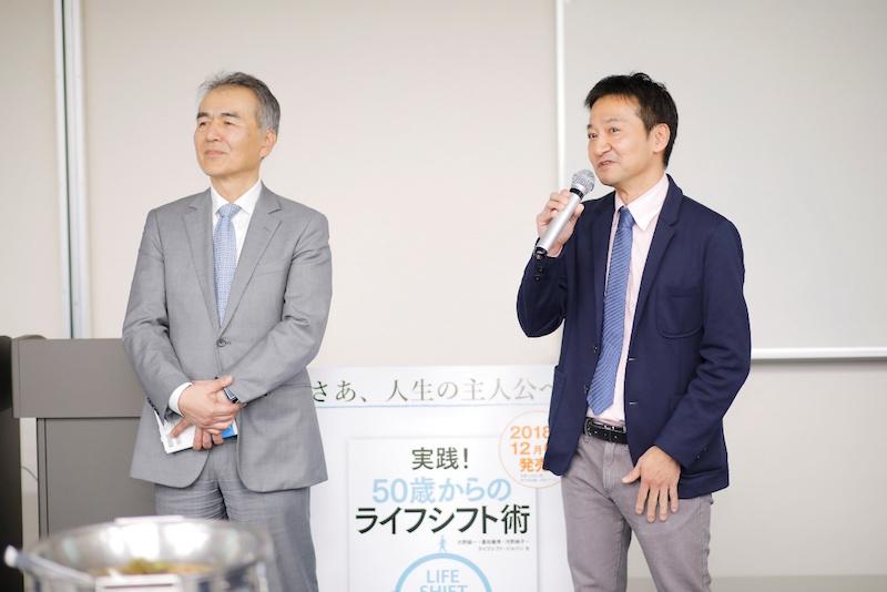 <開催レポート>ライフシフト・ジャパン設立1周年&書籍出版記念イベント「日本版ライフシフトの法則」を開催しました