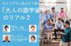 【イベント開催】キャリアや人生はどう変わる?「大人の語学留学」のリアル2 /2019.3.13(水)19:00~@大手町