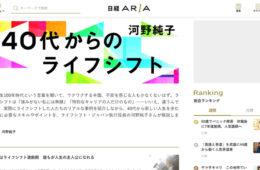 『日経ARIA』にて、ライフシフト・ジャパン執行役員の河野純子による連載「40代からのライフシフト」がスタートしました