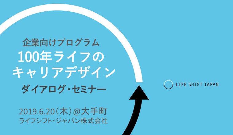 【セミナー開催】企業向けプログラム『100年ライフのキャリアデザイン』ダイアログ・セミナー開催/6月20日(木)@大手町