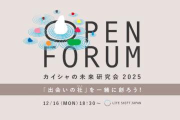 カイシャの未来研究会2025オープンフォーラム『出会いのやしろ社を一緒に創ろう』開催/12月16日(月)18:30~@大手町